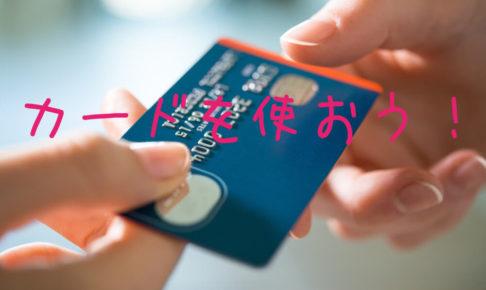 クレジットカードを店員に渡す