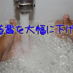 水道水を出しっぱなしで食器を洗う