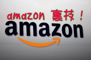 amazonの文字