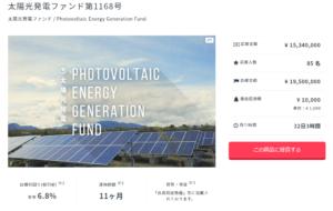 クラウドバンクの太陽光発電ファンド