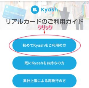 Kyash登録手順 はじめてKyashをご利用の方はクリック