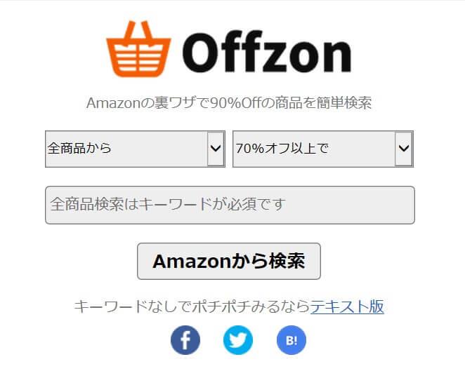 offzonの検索画面