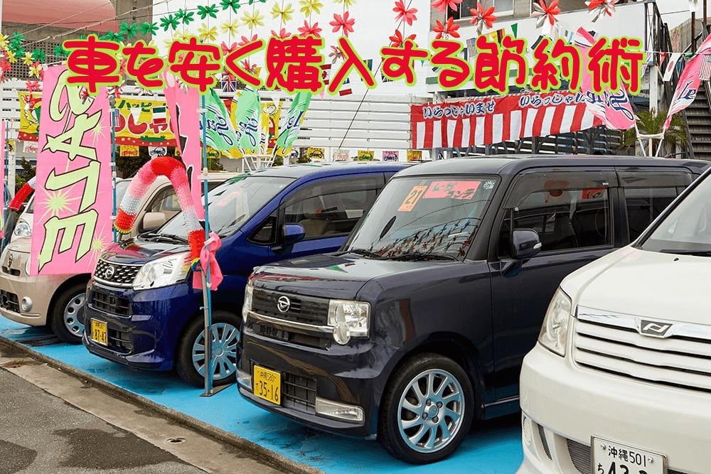 中古車販売店に並んでいる沢山の車