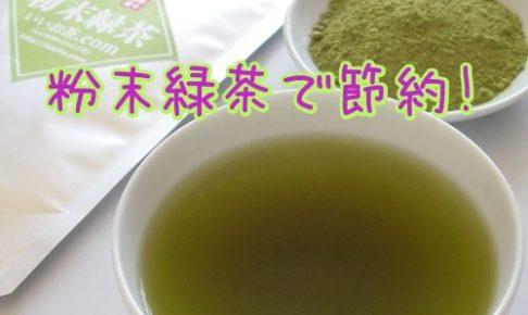湯飲み茶わんにつがれた粉末緑茶