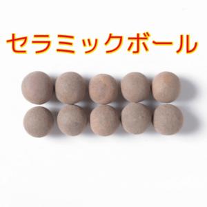 10粒のセラミックボール