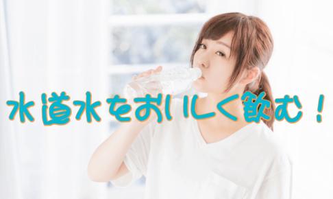 水道水をおいしそうに飲む若い女性