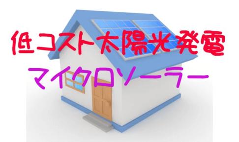太陽光発電が設置された家