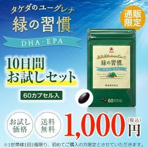 タケダのユーグレナ 緑の習慣 10日間お試しセット