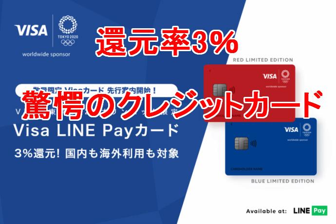 赤色と青色のVISA LINE Payカード
