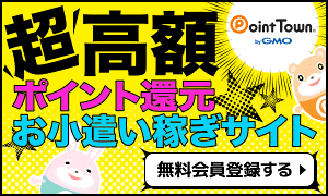 Point townの無料会員登録する黄色いバナー