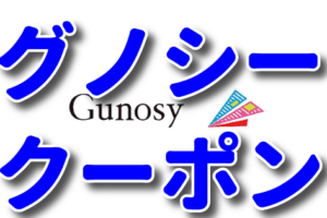 Gunosyと書かれた画像