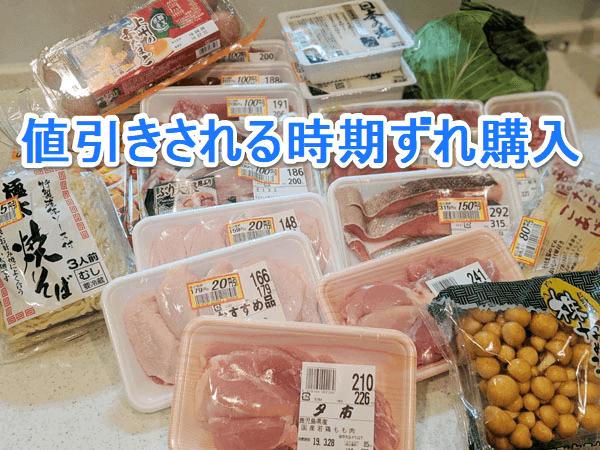値引き表示された食材