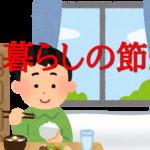一人暮らしで食事をする若い男性