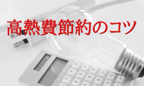 光熱費節約をイメージした電卓、電球、コンセントの画像