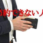 財布の中身を見てる男性
