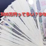 300万円の札束