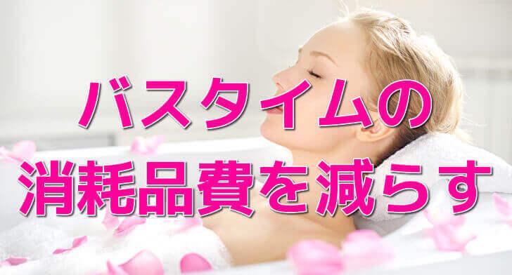 お風呂に入っている綺麗な女性