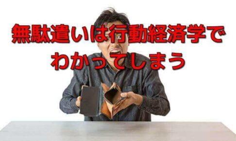 空っぽの財布を広げてびっくりしている男性