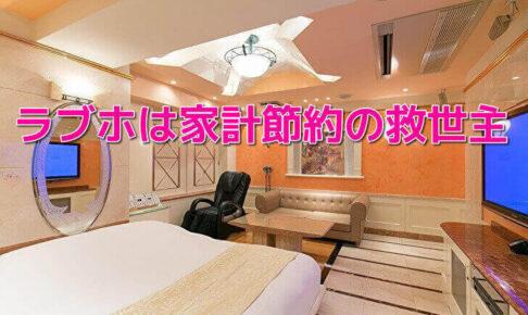 豪華なラブホテルの部屋