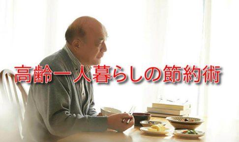 一人で食事をする一人暮らしの男の老人