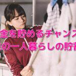 洗濯物を干す一人暮らしの若い女性