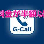 通話料金が半額以下になるG-Callnのロゴマーク