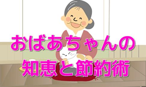 猫をひざにおき可愛がっているおばあちゃん