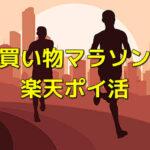 マラソンをしている3人の男性のシルエット