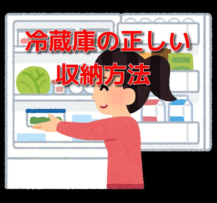 冷蔵庫に食品を入れている主婦