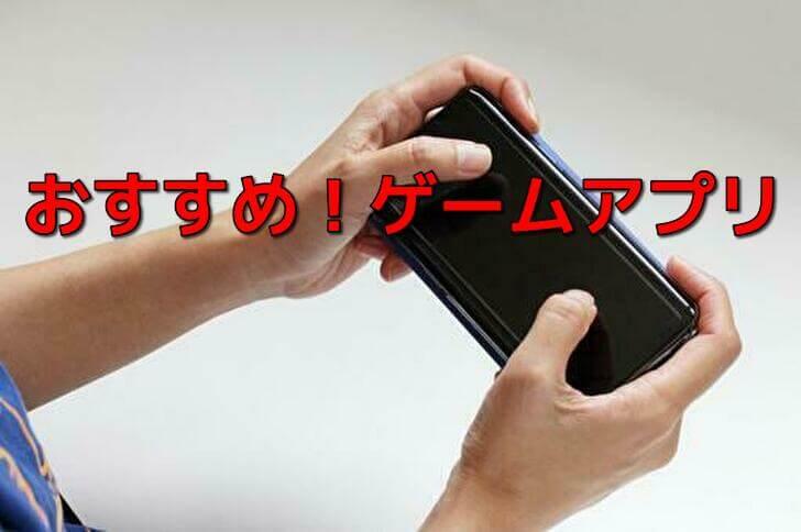 スマートフォーンでゲームをする男性